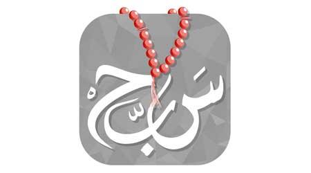 صورة المسبحة: تطبيق إسلامي رائع للتسبيح والاستغفار – مجاني