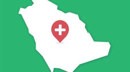 تطبيق دليل المستشفيات السعودي