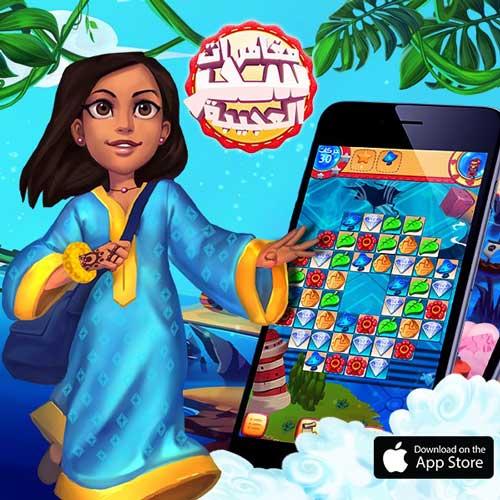 تطبيق مغامرات سحر، لعبة ألغاز جديدة رائعة إلعبوها الآن مجانا