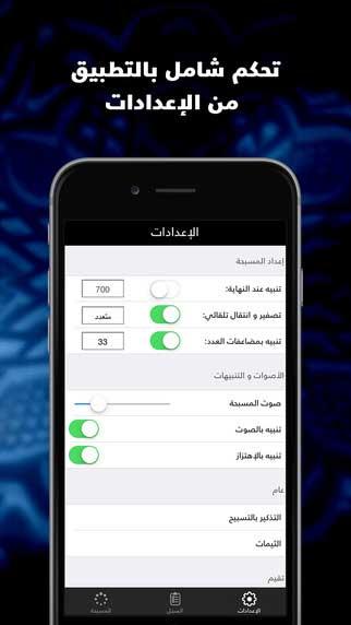 المسبحة: تطبيق إسلامي رائع للتسبيح والاستغفار - مجاني
