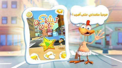 لعبة تشيكن تاون المسلية والرائعة حاضرة لتجعل عيدكم ممتعا