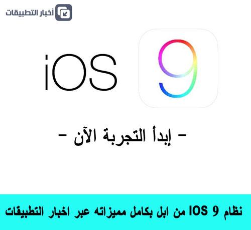 دليلك الكامل للتحديث إلى نظام iOS 9 - أهم النصائح قبل التحديث