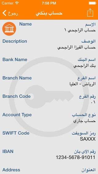 تطبيق كلمة سر واحدة لإدارة كلمات السر والحسابات بآمان