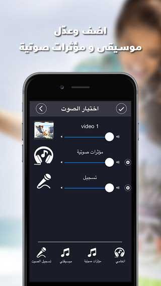 تطبيق فيديو شوب المجاني لدمج الفيديو و الصور وتحميل فيديوهات