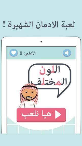 لعبة اللون المختلف أو اختبار البصر - لعبة التحدي والإدمان العربية - مسلية وممتعة