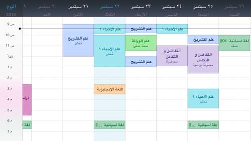 تطبيق iStudiez Pro لتنظيم جدول الدراسة للطلاب