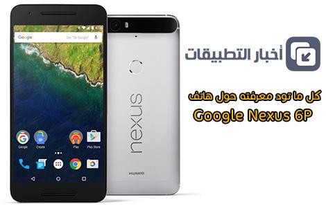 هاتف Google Nexus 6P الجديد : المواصفات ، المميزات ، الأسعار ، و كل ما تود معرفته !