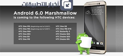 قائمة هواتف HTC التي ستحصل على تحديث Android 6.0 Marshmallow هذا العام !