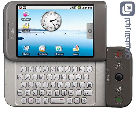 مرور سبع سنوات على إطلاق أول هاتف بنظام الأندرويد !