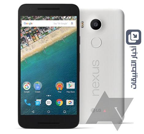 هاتف LG Nexus 5X : المواصفات الكاملة [تسريبات]