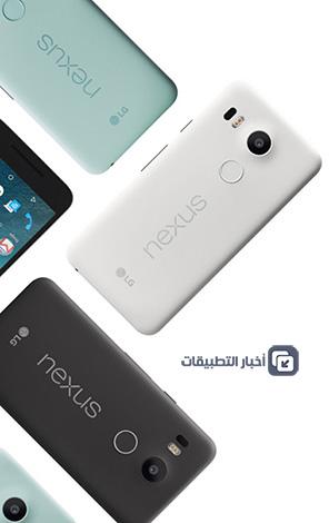 هاتف Nexus 5X الجديد : المواصفات ، المميزات ، الأسعار ، و كل ما تود معرفته !