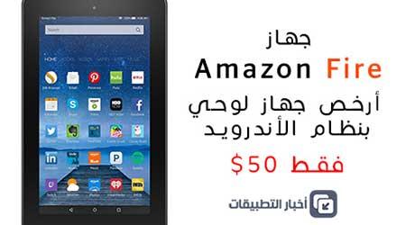 جهاز Amazon Fire : أرخص جهاز لوحي بنظام الأندرويد !