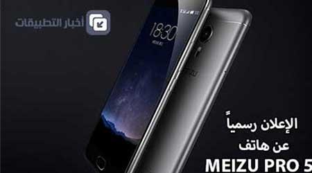 صورة الإعلان رسمياً عن هاتف Meizu PRO 5 بمواصفات مميزة !