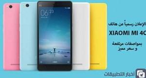 الإعلان رسمياً عن هاتف Xiaomi Mi 4c بمواصفات مرتفعة و سعر مميز !