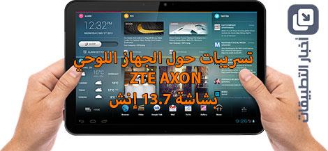تسريبات حول الجهاز اللوحي ZTE Axon بشاشة 13.7 إنش !