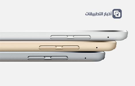 10 أشياء مهمة لابد أن تعرفها عن جهاز iPad Mini 4 الجديد !