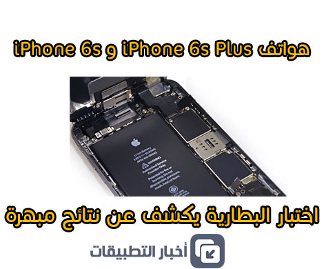 هواتف iPhone 6s و iPhone 6s Plus : اختبار البطارية يكشف عن نتائج مبهرة !