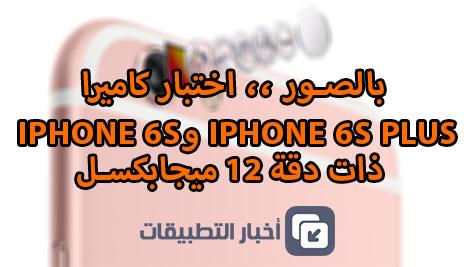 بالصور ،، اختبار كاميرا iPhone 6s و iPhone 6s Plus ذات دقة 12 ميجابكسل !