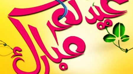 Photo of تطبيقات العيد – مجموعة رائعة ومميزة من التطبيقات مفيدة ومنوعة لجميع الاذواق