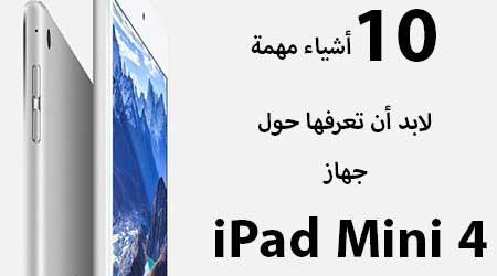 صورة 10 أشياء مهمة لابد أن تعرفها عن جهاز iPad Mini 4 الجديد !
