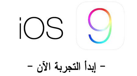 دليلك الكامل للتحديث إلى نظام iOS 9