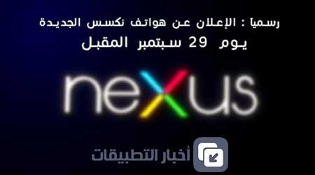Photo of رسمياً : الإعلان عن هواتف Nexus الجديدة يوم 29 سبتمبر المقبل