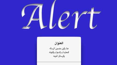 تطبيق Alert Card لإرسال بطاقات تهنئة بطريقة ذكية