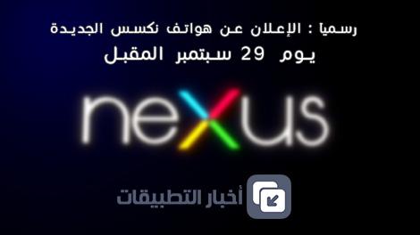 رسمياً : الإعلان عن هواتف Nexus الجديدة يوم 29 سبتمبر المقبل