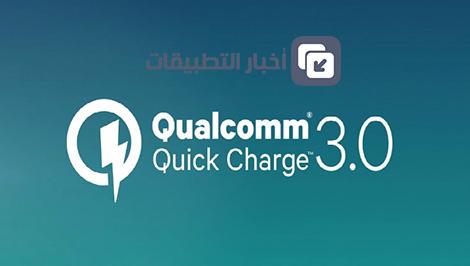 تقنية Quick Charge 3.0 الجديدة : اشحن هاتفك الأندرويد بسرعة فائقة !