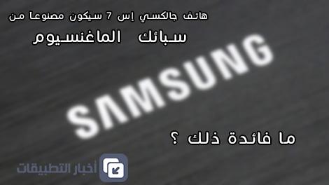 هاتف Galaxy S7 سيكون مصنوعاً من سبائك الماغنسيوم ، ما فائدة ذلك ؟