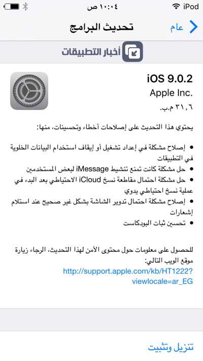 آبل تطلق رسميا التحديث الجديد iOS 9.0.2 - ما الجديد والمميزات ؟