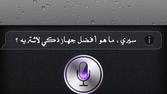 سيري تدعم العربية رسميا