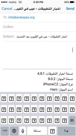 مشكلة في لوحة المفاتيح بعد تحديث iOS 9.0.2 - الحلول المقترحة