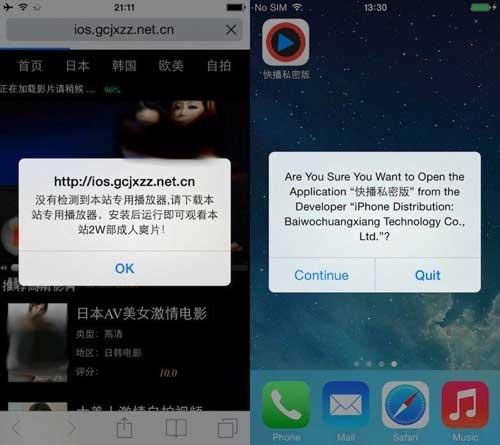 خطير: ثغرة YiSpecter الجديدة لاختراق الأيفون - كن على حذر