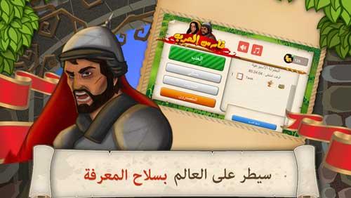 لعبة فارس العرب اونلاين - لعبة ثقافية مليئة بالتحدي والحماس