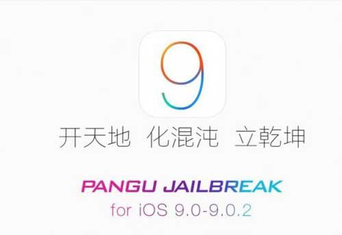 شرح تثبيت الجيلبريك للإصدار iOS 9 على الأيفون والآيباد