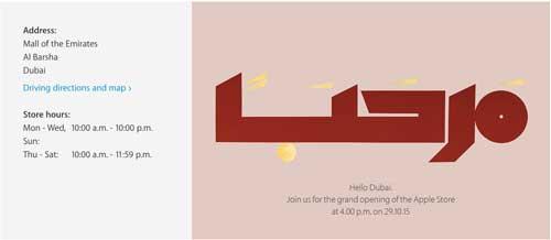 أخيرا ورسميا: افتتاح أول متجرين لشركة آبل في الشرق الأوسط