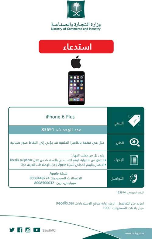 إصلاح مشكلة كاميرا الأيفون 6 بلس في السعودية - مجانا