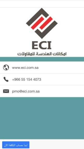 تطبيق ECI Calculator لحساب تكلفة بناء منزلك بكل التفاصيل