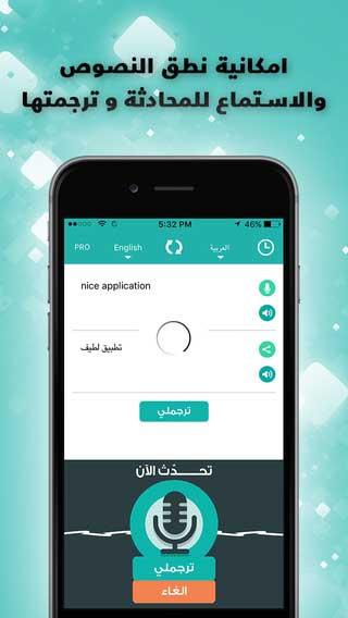 تطبيق ترجملي لترجمة النصوص والكلام فوريا مع خاصية النطق لتعلم اللغات