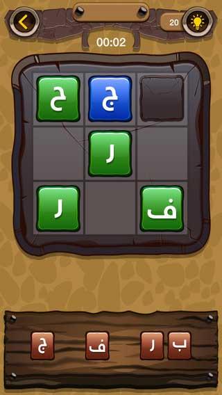 لعبة حروف و ألوف جد الكلمات المفقودة، مسلية ومفيدة - مجانا