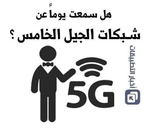 هل سمعت يوماً عن شبكات الجيل الخامس 5G ؟!