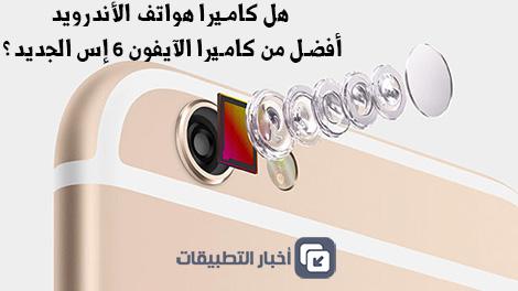 هل كاميرا هواتف الأندرويد أفضل من كاميرا الآيفون 6 إس الجديد ؟!