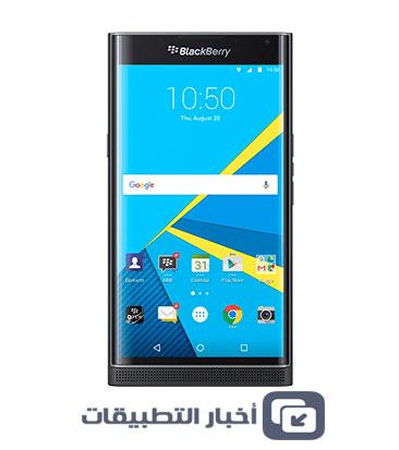 رسمياً - هاتف BlackBerry Priv بنظام الأندرويد : المواصفات ، المميزات ، و كل ما تود معرفته !
