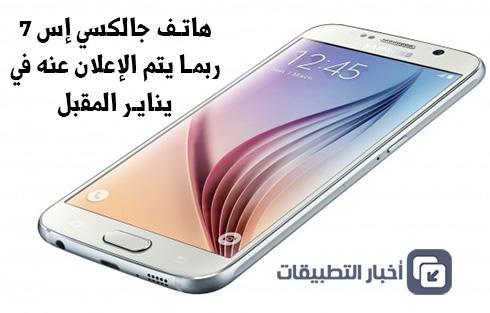هاتف Galaxy S7 ربما يتم الإعلان عنه في يناير المقبل !