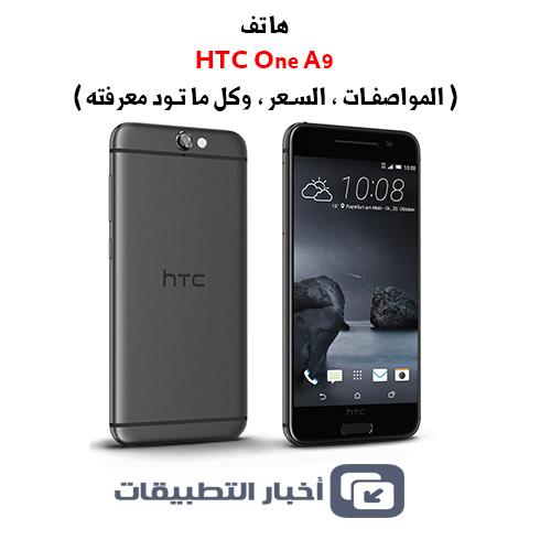 هاتف HTC One A9 : المواصفات ، المميزات ، السعر ، وكل ما تود معرفته !
