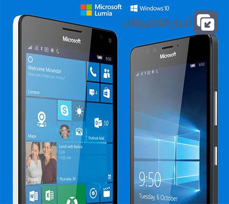 كل ما تود معرفته حول هاتفي Lumia 950 و Lumia 950 XL من مايكروسوفت !