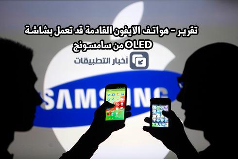 تقرير - هواتف الآيفون القادمة قد تعمل بشاشة OLED من سامسونج !