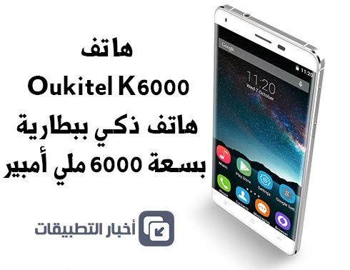 هاتف Oukitel K6000 : هاتف ذكي ببطارية بسعة 6000 ملي أمبير !