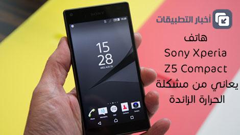 هاتف Sony Xperia Z5 Compact يعاني من مشكلة الحرارة الزائدة